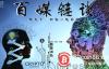 【美天棋牌】【百媒链谈31期】GBLS创始人赵昌宇:街机游戏正处于蛮荒期