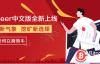 【美天棋牌】比特小鹿BitDeer.com中文版正式上线 多种挖矿套餐创行业最低门槛