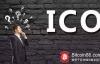 【美天棋牌】ICO市场在大量炒作之后几乎已经死亡,加密货币将在未来走出萧条
