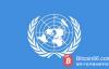 """【美天棋牌】联合国认为加密货币和加密货币是金融领域的""""新前沿"""""""
