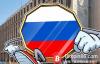 【美天棋牌】俄罗斯高级官员敦促议会立即讨论加密法案草案