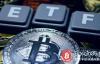 【美天棋牌】SEC专员预测加密货币ETF将获批准