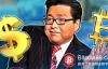 【美天棋牌】Tom Lee:加密货币价格最终能达到1千万美元