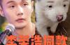 【美天棋牌】李荣浩微博晒同款狗狗照:为什么卖这么便宜