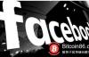 【美天棋牌】Facebook扩大招聘街机游戏人才,现有团队人数或拟增加40%