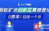 【美天棋牌】蚂蚁矿池创新区上线DCR、HC!开启0费率狂欢之月!