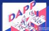 【美天棋牌】干货:教你识别哪些是炒作的伪Dapp