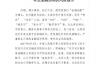 【美天棋牌】北京互金协会发文直指IEO等非法公开融资行为