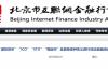 【美天棋牌】出手监管IEO 北京互金协会有来头!