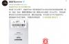 """【美天棋牌】4月9日现货开售!蚂蚁矿机S17系列或成爆款""""丰水期矿机"""""""
