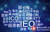 【美天棋牌】109篇报道背后的舆论真相 IEO究竟是解药还是毒药