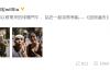 【美天棋牌】罗志祥周杰伦刘耕宏相约篮球场  故地重游感慨满满
