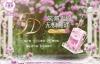 """【美天棋牌】马思纯携手洁柔,618收官告捷:新品""""朵蕾蜜""""卫生巾盘活年轻市场!"""