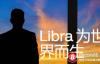 【美天棋牌】Facebook稳定币Libra:机制、机遇、挑战和可见的未来