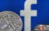 【美天棋牌】外媒:FB数字货币或引发全球货币大战 可能不在亚洲流通