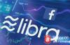 【美天棋牌】Libra:中小经济体的金融大杀器