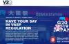 【美天棋牌】G20峰会在日本举行,将讨论加密数字货币行业相关监管内容