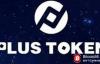 【美天棋牌】媒体:Plus Token操盘手或在瓦努阿图被捕