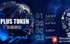 【美天棋牌】Plus Token技术团队疑似同时参与了10个以上的资金盘