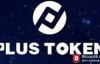 【美天棋牌】Plustoken重要操盘手已被遣返回国,移交盐城警方