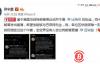 【美天棋牌】孙宇晨邀请特朗普参加巴菲特午宴 网友:这热点也能蹭?