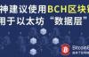 """【美天棋牌】V神建议使用BCH区块链用于以太坊""""数据层"""""""