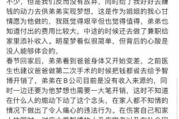 【美天棋牌】黄智博姐姐发文:家庭收入低,弟弟被煽动才进行诈骗