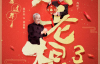 【美天棋牌】《刘老根3》腾讯视频今晚开播 赵本山范伟合体爆笑来袭