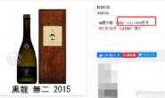 【美天棋牌】王思聪晒照高调炫富 一瓶酒88万天价?