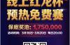 【美天棋牌】首场热身免费赛明日开启,连续5天邀请好友参赛夺冠领1888
