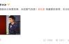 【美天棋牌】李冰冰发文为任泉庆生 二十多年的神仙友谊令人羡慕!