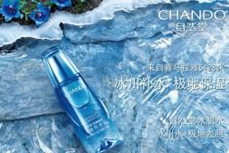 【美天棋牌】冰肌水怎么使用 自然堂冰肌水明星搭配