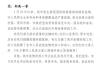 【美天棋牌】黄冈给郑爽一家写感谢信:对你们的大爱之举致以崇高敬意