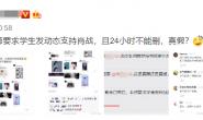 【美天棋牌】网传老师要求学生发朋友圈支持肖战 24小时不能删除