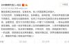 【美天棋牌】马云称不应对求救呼声冷嘲热讽:善良是真正的自信