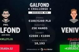 【美天棋牌】Galfond挑战赛:Phil Galfond有希望扭转为盈