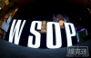 【美天棋牌】WSOP举办400万系列赛,将打破美国纪录