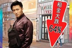 【美天棋牌】谢霆锋过亿商铺减租 月租大跌64%