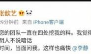 【美天棋牌】张歆艺娄艺潇金晨艾特李静 网友围观后一脸懵逼
