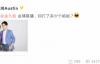 【美天棋牌】金靖现身李佳琦直播间自曝:我三个礼拜胖到了115斤