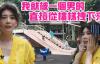 【美天棋牌】贾静雯自曝童年曾遇变态 曾被对方拉入厕所