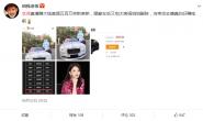 【美天棋牌】李湘晒百万豪车后又秒删 网友:带货真赚钱