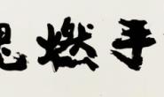 """【美天棋牌】《亮剑》原班人马,打造古装版""""亮剑""""《炮手燃魂》"""
