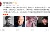 【美天棋牌】老艺术家刘龙去世 曾出演多部经典影视剧