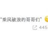 【美天棋牌】孙红雷吃醋了 在线发问:怎么没有乘风破浪的哥哥们?