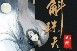 【美天棋牌】《楚乔传》原作者道歉 发文承认抄袭《斛珠夫人》》