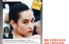 【美天棋牌】水原希子diss最美面孔排行榜:不可以以貌取人