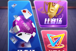 【美天棋牌】《德州扑克大师》奖励再升级,Iphone、Ipad零元取!