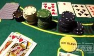 【美天棋牌】德州扑克成功玩家的四个基本条件