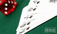 【美天棋牌】德州扑克初学者常见的习惯性错误系列
